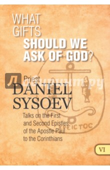 What Gifts Should We Ask of God? На английском языкеКультура, искусство, наука на английском языке<br>In society it is customary to enthuse over people s talents and to discuss the achievements of the gifted. But what are spiritual gifts, and how many of these gifts can a person possess? Why strive for spiritual gifts, and which gift is the most important? In these talks by Priest Daniel Sysoev you will learn about the Giver of gifts and the perfection to which God summons a person.<br>