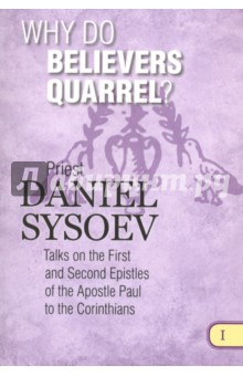 Why Do Believers Quarrel? На английском языкеКультура, искусство, наука на английском языке<br>How can one avoid divisions in the Church while attuning the mind and heart to unity in Christ? Grace is to be sought from God, not from men. Can Christ really be divided? If Christ cannot be divided, how can His Body - the Church - be divided? This book shows how quarrels are caused by vainglory, and points out the terrible consequences of man-worship in the Church fuels quarrels, and man-worship in the Church leads to terrible consequences.<br>