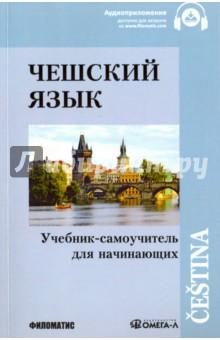 Чешский язык. Учебник самоучитель для начинающих
