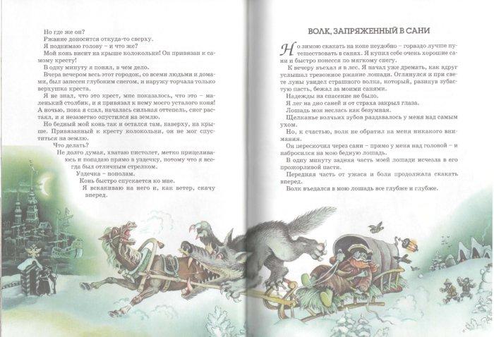 Иллюстрация 1 из 25 для Приключения барона Мюнхаузена - Рудольф Распе | Лабиринт - книги. Источник: Лабиринт