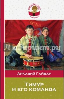 Тимур и его командаПовести и рассказы о детях<br>В книгу включена легендарная повесть А. Гайдара Тимур и его команда.<br>