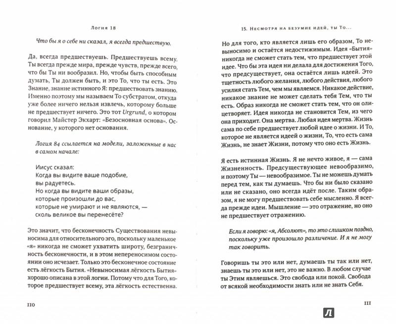 КАРЛ РЕНЦ КОММЕНТАРИИ К ЕВАНГЕЛИЮ ОТ ФОМЫ СКАЧАТЬ БЕСПЛАТНО