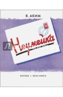 НеумейкаОтечественная поэзия для детей<br>Известное ироническое стихотворение детского поэта Якова Акима (1923-2013) - о почтальоне, который никак не может найти ребёнка-неумейку, чтобы вручить ему письмо. Иллюстрации Валентина Андриевича и Татьяны Ерёминой, украшающие книжку, помнят и любят вот уже несколько поколений детей и взрослых.<br>Для дошкольного возраста.<br>