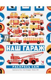 Наш гаражРаскраски<br>Художник Виктор Бундин нарисовал эту раскраску в дополнение к полюбившейся читателям книге Куда торопятся машины? На каждой странице ребёнка ждут знакомые по первой книге автомобили, которые можно раскрасить по своему усмотрению: грузовики, самосвалы, дорожные машины, автобусы, легковые автомобили, автопоезда, тракторы, снегоуборочные машины, автофургоны, пожарные машины, скорая помощь, автокраны, автоцистерны, автовышки, автомастерские, экскаваторы и бульдозеры.<br>Каждая страница - это зарисовка из жизни, её можно рассмотреть, описать своими словами и раскрасить.<br>