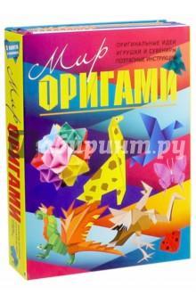 Мир оригами. Комплект из 3-х книг