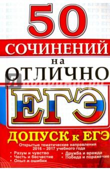 ЕГЭ 2017. 50 сочинений на отлично. Допуск к ЕГЭ