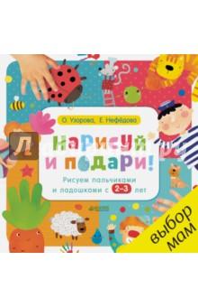 Нарисуй и подари! Рисуем пальчиками и ладошками с 2-3 летРисование для детей<br>3 фишки книги:<br>- возраст 2-3 года<br>- для родителей будущих художников<br>- известная методика раннего развития Ольги Узоровой<br><br>Книга из весенней коллекции Clever Растем вместе.<br>Целая книжка подарков! Из каждой странички ребенок сможет сделать красивую картину, аккуратно вырезать ее и подарить родным и любимым. А рисовать можно, как в мечтах, по-детски - пальчиками и ладошками!<br>С одной стороны, в книжке вы найдете готовые занятия по рисованию. С другой стороны, вы можете превратить этот урок в развитие речи, обсуждая все, что рисует ваш малыш. А еще вы научите детей заботиться о других и делать для них приятные подарки. Ведь это так приятно - постараться и красиво нарисовать, а потом подарить и порадовать бабушку, например. <br>Малыши любят рисовать руками, ведь именно так они чувствуют свое творчество, а в это время их пальчики развиваются, помогая нарабатывать важные навыки. Странички в книге плотные, выдержат любые лужицы красок и не станут просвечивать.<br>Задания для художника самые простые, главное - тыкать пальчиками или проводить линии, раскрашивая радугу.<br><br>Об авторе<br>Ольга Васильевна Узорова - учитель, автор учебных пособий для начальной школы. Родилась в Москве. Окончила педагогический университет, работала в младших классах гимназии. Разработанные ею дидактические материалы легли в основу различных развивающих книг. Совместно с педагогом Еленой Нефедовой она выпустила более 300 учебных пособий для начальной школы: по русскому языку, математике, рассказывающие об окружающем мире. <br><br>Чему учит книга: <br>-развивает воображение и логику<br>- развивает мелкую моторику<br>- готовит руку к письму<br>- вырабатывает усидчивость<br>- стимулирует развитие речи<br><br>Гид для родителей<br>Урок построен так: малыш пальчиками топает, проводит линии, дорисовывает что-то, а родители в это время задают ему вопросы или что-то рассказывают. Раскрашиваешь моряка? Как