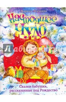 Алешина Марина Настоящее чудо. Сказки бабушки, рассказанные под Рождество