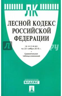 Лесной кодекс Российской Федерации по состоянию на 20 ноября 2016 года
