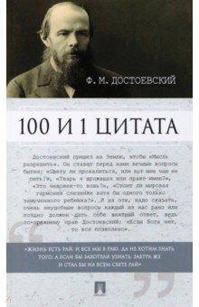 100 и 1 цитата. Ф.М.ДостоевскийАфоризмы<br>Книга выстроена в духе и стиле Ф. М. Достоевского - как волнующий и задушенный разговор писателя с читателем. Цитаты из устных и письменных высказываний знаменитого писателя, с одной стороны, иллюстрируют яркие факты его биографии, а с другой стороны, вовлекают читателя в глубокий и напряженный философский и нравственный диалог с миром героев Записок из подполья, Преступления и наказания, Идиота, Бесов, Подростка и Братьев Карамазовых. В книге звучат как известные и малоизвестные слова знаменитых персонажей Достоевского, так и его собственные высказывания о человеке и мире из Дневника писателя и записных книжек. Эти цитаты рисуют особенный и неповторимый духовный облик писателя-пророка и тайновидца человеческих душ. Монтаж из ярких цитат сопровождается лаконичным комментарием составителя книги. Пояснения помогут читателю разобраться в хитросплетениях жизненных ситуаций, составляющих биографию Достоевского, а также понять сущность, смысл, контекст цитируемых высказываний его персонажей.<br>Книга обращена ко всем любителям творчества Ф. М. Достоевского и в особенности будет полезна учащимся старших классов, учителям литературы, студентам и преподавателям гуманитарных вузов.<br>Составитель: Галкин А.Б.<br>