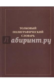 Толковый полиграфический словарь