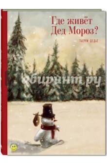 Дедье Тьерри Где живёт Дед Мороз?