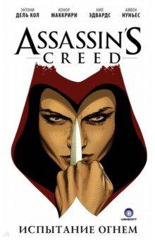 Assassins Creed. Испытание огнемКомиксы<br>Основанный на популярной серии игр, этот графический роман открывает новую страницу современной истории Братства Убийц, которым необходимо раскрыть заговор в их организации, тянущийся вглубь веков.<br>