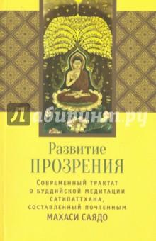 Развитие прозрения. Современный трактат по буддийской медитации СатипаттханаВосточная медицина<br>Предлагаемая книга, написанная известным мастером тхеравады, почтенным Махаси Саядо, посвящена практике медитации прозрения. Подход к пути реализации, излагаемый здесь, является обнаженным прозрением, при котором практикующие посредством прямого наблюдения видят собственные телесные и ментальные процессы со все возрастающей ясностью как непостоянные, приводящие к страданию и лишенные самости. В данном трактате не ставится задача дать описание этой практики для начинающих. Основное внимание здесь направлено на стадию, когда после усердной предварительной практики начинают появляться знания прозрения, что ведет к высшему уровню духовного достижения - арахантству.<br>
