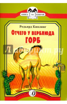 Киплинг Редьярд Джозеф Отчего у Верблюда горб