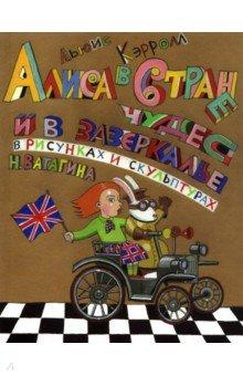 Алиса в Стране чудес и в зазеркалье в скульптурах и рисунках Николая Ватагина. Альбом