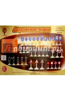 """Сборная деревянная модель """"Дорожные знаки"""" (80041) ВГА"""