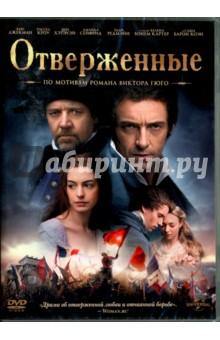 Хупер Том Отверженные (DVD)