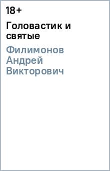 Головастик и святыеСовременная отечественная проза<br>В далекой российской деревушке, которая называется Бездорожная, люди живут мечтательно. Дед Герой, Матрешка, Ленин, Кочерыжка, Трактор и Головастик - бездельники и хитрецы, но также и широкой души народные умельцы, которыми так богата земля русская. Пропащие люди, скажут одни, святые, скажут другие.<br>