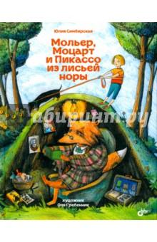 Мольер, Моцарт и Пикассо из лисьей норыСказки отечественных писателей<br>Дети бывают очень одиноки, даже живя с прекрасными родителями. Папа десятилетней Марго много работает, мама пишет диссертацию. На все лето они переезжают в затерянный в лесу дом. И Марго остается без друзей. Совсем одна она слоняется по пустому дому, читает книги и гуляет по округе. В лесу она обнаруживает лисью нору <br>и решает подружиться с ее необычными обитателями. Все, что происходит дальше, Марго описывает в дневнике. Повесть прозаика и поэта Юлии Симбирской - это не обыкновенно трогательная, добрая и ироничная история об одиночестве, дружбе и умении прощать.<br>Для детей от 6 лет.<br>