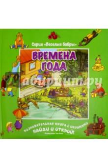 Времена года (виммельбух)Знакомство с миром вокруг нас<br>Новая детская серия Веселые бобры - это классические книжки в жанре виммельбух, уже давно популярные в Европе, а с недавних пор - и в России.<br>С помощью книжек-находилок с окошками родители в легкой, игровой форме смогут дать малышам первые уроки социальной жизни - наблюдая за героями, юный читатель узнает о жизни в городе и деревне, о временах года и праздниках, о том, как устроен быт и сколько интересных мест можно открыть, выйдя за порог дома.<br>Чему еще может научить такая книга? Она помогает развить речь - ребенок узнает много новых слов, научится находить и называть разные предметы, тренирует внимание и память, стимулирует воображение.<br>Яркие, забавные иллюстрации и сюжеты порадуют детей, а под прорезными окошками их ждет немало сюрпризов.<br>
