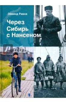 Через Сибирь с НансенемГеография и науки о Земле<br>В 1913 году великий Фритьоф Нансен совершил плавание по Северному морскому пути до устья Енисея, а потом поднялся вверх по этой реке вглубь Сибири, до Красноярска.<br>Спустя сто лет после этого похода российско-норвежская группа отправилась в экспедицию по тому же маршруту, чтобы своими глазами увидеть произошедшие за век изменения. Цитаты из груда Нансена Через Сибирь (В страну будущего), которыми изобилует книга, позволят читателю наглядно сравнить ситуацию в 1913 и 2013 гг.<br>Вместе с автором, Эйвиидом Равной, вы побываете на Новой Земле, скрывающей тайны холодной войны, посетите ненецкий остров Колгуев, легендарный Диксон и индустриальный гигант Норильск, а также узнаете многое об истории Сибири и её настоящем. Участвовавшие в экспедиции эксперты расскажут на страницах книги об изменениях климата и экологической безопасности, а также о проблемах нефтегазовой промышленности на Севере. Однако главная тревога автора - о судьбе коренных народов Сибири, многие из которых находятся на грани исчезновения.<br>