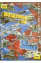 Настольная игра Воздушный бой (8609)