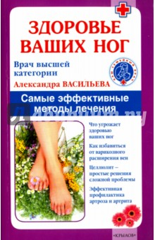 Здоровье ваших ног. Самые эффективные методы леченияНетрадиционная медицина<br>Красивые ноги ценились во все времена. Но кроме формы и длины так же важно их здоровье. А всегда ли мы можем сказать, что у нас нет проблем с ногами? <br>Мозоли, варикозное расширение вен, вросшие ногти, боли в суставах и чувство постоянной тяжести и усталости, отеки в конце дня - все эти симптомы время от времени омрачают жизнь почти каждой женщине и мужчине. <br>Как избежать всех этих явлений и как бороться с растяжениями и вывихами, предупредить развитие варикоза и заболеваний суставов, какие методы лечения и профилактики предлагают официальная и народная медицина и косметология, вы узнаете из книги врача Александры Васильевой. <br>Лечитесь правильно, а лучше не болейте!!<br>
