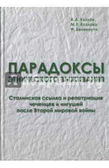 Парадоксы этнического выживания. Сталинская ссылка и репатриация чеченцев и ингушей