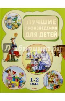 Лучшие произведения для детей 1-2 года фото