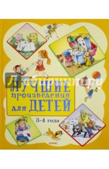 Лучшие произведения для детей  3-4 года фото