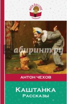 Каштанка. РассказыПовести и рассказы о животных<br>В книгу включены произведения А. П. Чехова, которые изучают в средней школе и 9-10 классах.<br>Для среднего школьного возраста.<br>
