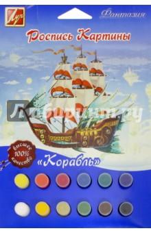 Набор для росписи картины Корабль (26С1585-08)Создаем и раскрашиваем картину<br>Набор для росписи картины - это более простая версия набора росписи по номерам. Имеющаяся в наборе заготовка имеет неярко выраженный красочный фон, по которому начинающий художник работает в технике гуашь, используя его как подсказку для нанесения более яркого цвета. Краска гуашь не прозрачна, это означает, что писать нужно от темного к светлому, а не наоборот. Кроме всего прочего следует знать, что гуашь достаточно быстро сохнет. Если вы допустили ошибку, то нельзя ее исправлять, пока гуашь не просохла. Вносить изменения и исправления в рисунок нужно дождавшись полного высыхания слоя гуаши. Смешивая цвета, нужно брать в расчет, что влажная гуашь более яркая. Поэтому цвета всегда нужно выбирать более насыщенные, чем те, которые вы желаете видеть в конечной работе.<br>Состав набора: заготовка для картины, краски гуашевые -11 цветов, гель с блестками 1 цвет, кисть.<br>Сделано в России.<br>
