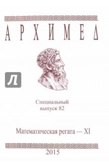 Архимед. Математические соревнования. Спец. выпуск 82. Математическая регата. XI класс