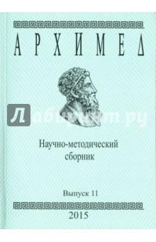 Архимед. Научно-методический сборник. Выпуск 11