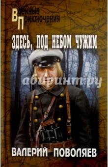 Здесь, под небом чужимВоенный роман<br>Россия устала от этой войны - не было семей, которых не зацепила бы подлая гражданская бойня, - в каждом доме она обязательно кого-нибудь унесла, смяла, спалила в огне. Люди изнемогают. Это понимает и командир Повстанческой армии Нестор Махно. Надо бы опустить оружие, но у него нет выбора - красногвардейские отряды гоняют махновцев по Малороссии, словно зайцев, стремясь уничтожить их во что бы то ни стало. До поры до времени спасают батьку звериное чутье, хитрость и полководческий талант, но все войны рано или поздно заканчиваются... Новый роман признанного мастера отечественной прозы.<br>