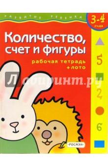 Четвертаков Кирилл Количество, счет и фигуры. Для детей  3-4 лет. (с обучающим лото )