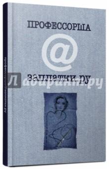 Профессорша@заплатки.руСовременная отечественная поэзия<br>Вы держите в руках первую художественную книгу профессора, историка, аналитика Кузнецовой Софьи Борисовны.<br>В этой книге собраны заплатки. Да-да, маленькие рассказики - заплатки, которые помогают читателям понравившиеся оставить в своей памяти, над чем-то поразмыслить, что-то пересказать друзьям.<br>А вот почему рассказики названы заплатками, будет ясно, когда читатель откроет книгу, и начнет читать. Они разные, эти заплаточки - про любовь, жизнь и смерть, путешествия и города. Заплаточки в виде рассказиков и стихов.<br>Читайте, думайте, получайте удовольствие, мои дорогие друзья!<br>