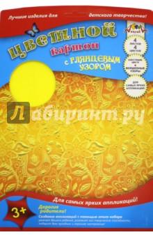 """Цветной картон с глянцевым узором, 4 листа, 4 цвета """"Узор на золотом"""" (С4299-02) АппликА"""