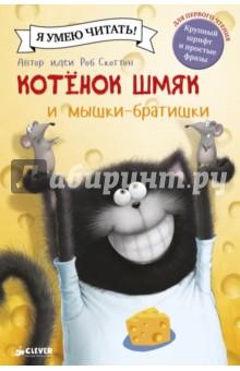 Котенок Шмяк и мышки-братишкиСказки зарубежных писателей<br>К мышонку Сырнику приезжает его братец Пончик. Шмяк очень рад, но волнуется - вдруг он не сумеет принять дорогого гостя как следует? Однако мышки-братишки остались очень довольны, хотя кое-что и пошло не по плану. Шмяк теперь точно знает один мышонок - это компания, а два мышонка - праздник!<br>Для чтения взрослыми детям.<br>