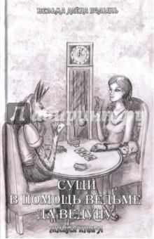 Сущи. В помощь Ведьме да Ведуну. Живая КнигаМагия и колдовство<br>Вы приобрели живую книгу не из праздного любопытства, а для колдовства особого и Силы огромной. Знаю я, что книга станет верной помощницей на Вашем непростом, но особом и значимом пути ведьмы, да ведуна. И только нам открываются тайны из тайн, и мы проходим жизнь, как будто открываем лист из огромной книги, что писал Создатель.<br>Магия не делится на черную и белую, магия - это трактат знаний Создателя его изначальной Силы и только прочитав всю эту книгу, мы станем Богами, а не к этому ли нужно стремиться. Какой смысл в суетности дней, если мы не читаем книгу Создателя и не знаем Изначальную Силу, благодаря которой мы естьм. Именно ЕСТЬМ ибо Т это твердость материи (это тоже сокрыли от вас).<br>