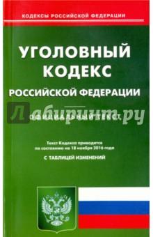 Уголовный кодекс Российской Федерации на 18 ноября 2016 год