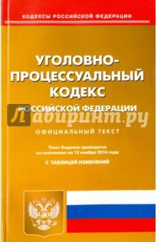 Уголовно-процессуальный кодекс Российской Федерации на 15 ноября 2016 год