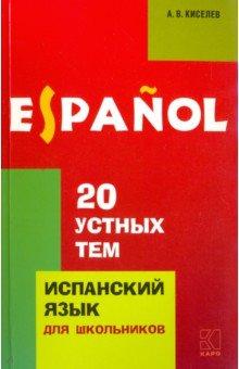20 устных тем по испанскому языку для школьниковИспанский язык<br>Пособие включает в себя 20 наиболее распространенных устных тем, используемых в учебном процесс в школе. Темы примерно одного уровня сложности. Они снабжены словарями и упражнениями для усвоения и закрепления лексического материала.<br>Предназначено для учащихся, повторяющих разговорные темы, или старшеклассников, изучающих испанский язык в качестве второго иностранного.<br>2-е издание, исправленное.<br>