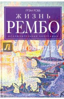 Жизнь РембоДеятели культуры и искусства<br>Жизнь Артюра Рембо (1854-1891) была более странной, чем любой вымысел. В юности он был ясновидцем, обличавшим буржуазию, нарушителем запретов, изобретателем нового языка и методов восприятия, поэтом, путешественником и наемникомавантюристом. В возрасте двадцати одного года Рембо повернулся спиной к своим литературным достижениям и после нескольких лет странствий обосновался в Абиссинии, где снискал репутацию успешного торговца, авторитетного исследователя и толкователя божественных откровений. Гениальная биография Грэма Робба, одного из крупнейших специалистов по французской литературе, объединила обе составляющие его жизни, показав неистовую, выбивающую из колеи поэзию в качестве отправного пункта для будущих экзотических приключений. Это история Рембопервопроходца и духом, и телом.<br>
