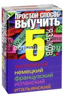 Простой способ выучить 5 языков. Английский, немецкий, французский, испанский, итальянскийАнглийский язык<br>Простой способ выучить 5 языков: английский, немецкий, французский, испанский, итальянский состоит из 5 книг:<br>- 1000 английских слов;<br>- 500 испанских слов;<br>- 500 итальянских слов;<br>- 500 немецких слов;<br>- 500 французских слов.<br>В комплект вошли книги с закладкой - светофильтром! Вы сможете не только выучить новые слова, но и проверить свои знания!<br>