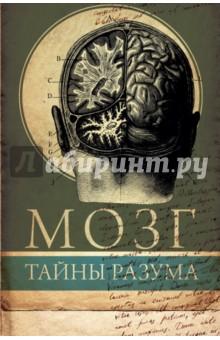 Мозг. Тайны разумаПопулярная психология<br>Уайлдер Пенфилд (1891-1976) - один из наиболее оригинальных нейрохирургов своего времени, определивший методологию этого направления медицины на многие годы. Врач, которого современники называли даже величайшим из всех канадцев, посвятил годы изучению текущих в мозге процессов - в попытке объяснить феномен человеческого сознания, человеческой души. Размышления над этой темой и выводы, к которым пришел практикующий врач и учёный по итогам многих исследований, будучи уникальными, не теряют актуальности по сей день.<br>Автор, приводя сугубо научные факты, рассуждает о галлюцинациях и дежавю, делится опытом общения со своими пациентами, для которых он выступал также психологом и психиатром.<br>