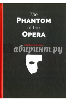 The Phantom of the OperaХудожественная литература на англ. языке<br>The Phantom of the Opera (French: Le Fantome de L Opera) is a novel by French writer Gaston Leroux.<br>A novel is partly inspired by historical events at the Paris Opera during the nineteenth century and an apocryphal tale concerning the use of a former ballet pupil s skeleton in Carl Maria von Weber s 1841 production of Der Freischutz. It has been successfully adapted into various stage and film adaptations.<br>