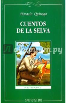 Сказки сельвы = Cuentos de la selvaЛитература на испанском языке<br>Орасио Сильвестре Кирога Фортеса (1878-1938) прозаик, поэт, драматург, основоположник и признанный классик латиноамериканской литературы.<br>Сказки сельвы (1918) - единственная детская книга писателя. Кирога сочинял эти удивительные истории, когда жил с семьёй в маленьком доме посреди бескрайней сельвы, в отдалённой провинции Аргентины.<br>Рассказывая о фантастических приключениях своих невыдуманных героев: гигантских черепах, ядовитых гадюк, кайманов, фламинго, охотников, фермеров и многих других, автор рисует яркую, а главное, достоверную картину мира, в котором они живут. Удалось ли ему разгадать тайну сельвы?<br>