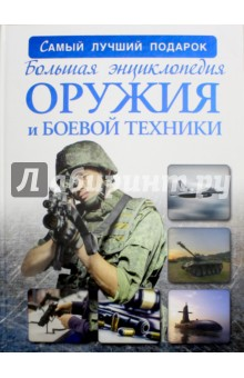Большая энциклопедия оружия и боевой техники